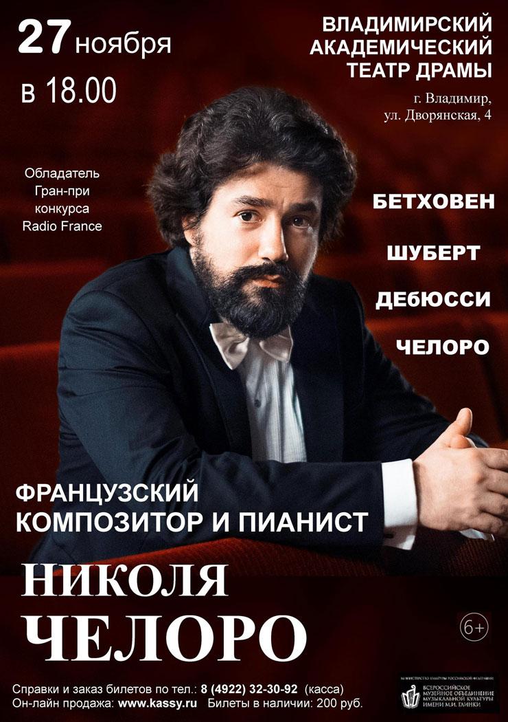 Николя Челоро с сольным концертом Владимирском Академическом театре.